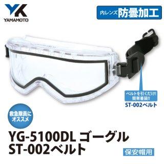 YG-5100ダブルレンズゴーグル ST-002ベルト