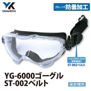 YG-6000ゴーグル ST-002ベルト