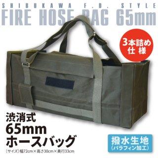 渋消式 65mm ホースバッグ