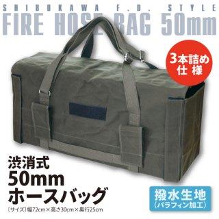 渋消式 50mm ホースバッグ