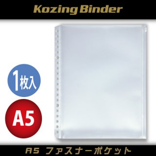 A5 ファスナー ポケット