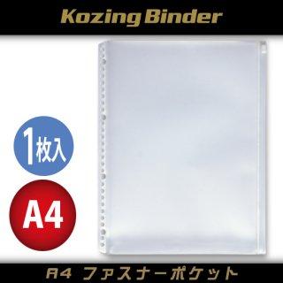 A4 ファスナー ポケット