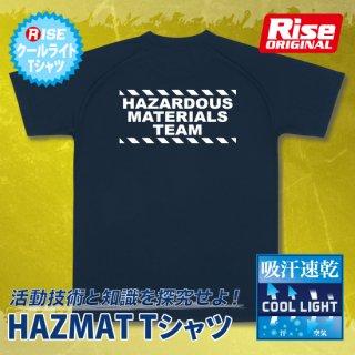 HAZMAT クールライトTシャツ
