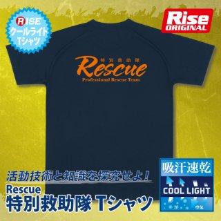特別救助隊 クールライトTシャツ