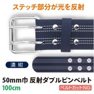反射ダブルピンベルト 50×100(濃紺)