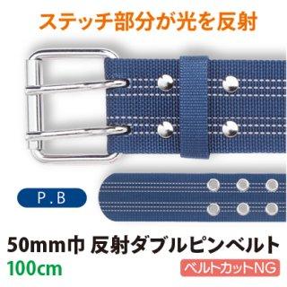 反射ダブルピンベルト 50×100(P.B)