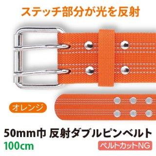 反射ダブルピンベルト 50×100(オレンジ)