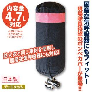 アラミド繊維 空気ボンベカバー