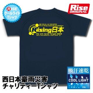 RISE 西日本豪雨災害チャリティーTシャツ