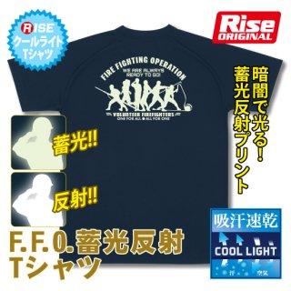F.F.O. 蓄光反射クールライトTシャツ