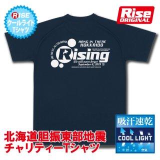 RISE 北海道胆振東部地震チャリティーTシャツ