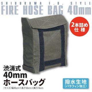 渋消式 40mm ホースバッグ