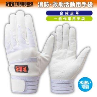 E-843 W 合成皮革製手袋