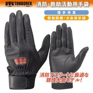 R-MAX1 BK 羊革製手袋