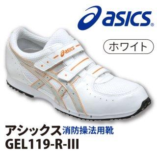 アシックス 消防操法用靴 GEL119,R,III(ホワイト)