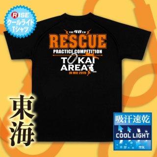 【大会記念品】第48回東海地区指導会Tシャツ(ブラック)