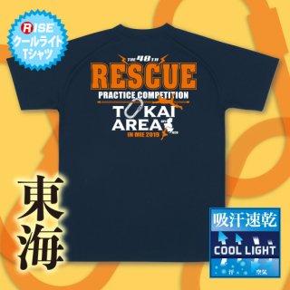 【大会記念品】第48回東海地区指導会Tシャツ(ネイビー)
