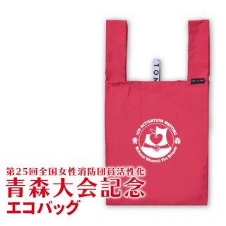 第25回全国女性消防団員活性化青森大会 エコバッグ(レッド)