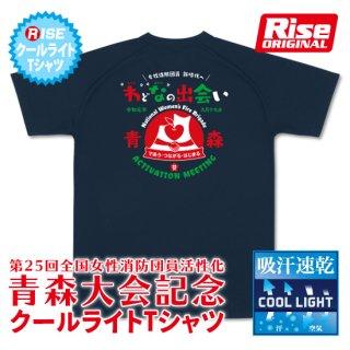 第25回全国女性消防団員活性化青森大会 クールライトTシャツ
