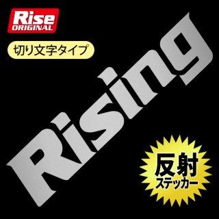 Rising リフレクティブステッカー8  シルバー