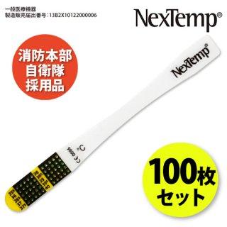 液晶体温計フラットミニ(100枚)
