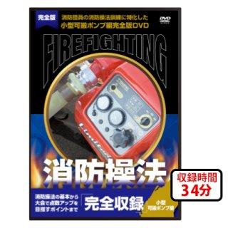 【操法DVD】消防操法DVD 完全版(小型ポンプ編)