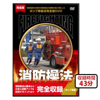 【操法DVD】消防操法DVD 完全版(ポンプ車編)