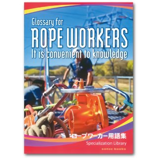 ROPE WORKERS ロープワーカー用語集