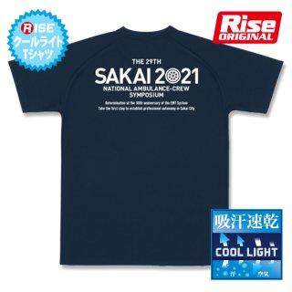 第29回全国救急隊員シンポジウム クールライトTシャツ