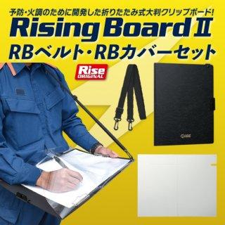 A4 Risingボード2&RBベルト・RBカバーセット