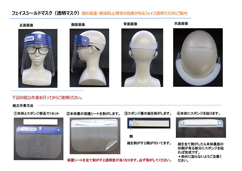 マスク 飛沫 透明 防止