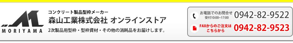 森山工業株式会社 オンラインストア
