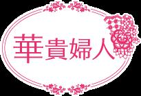 華貴婦人:ピンクカレー&ピンク醤油
