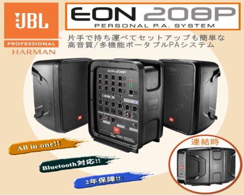 JBL EON208P ポータブルPAシステム 【出力:300W(150W×2)】