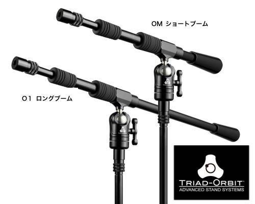 TRIAD-ORBIT ORBIT シングルブーム O1 ロングブーム