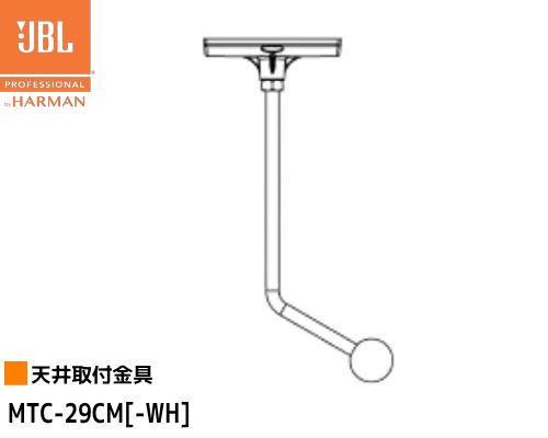 JBL Control 29AV-1用 天井取付金具 MTC-29CM(黒) /  MTC-29CM-WH(白)