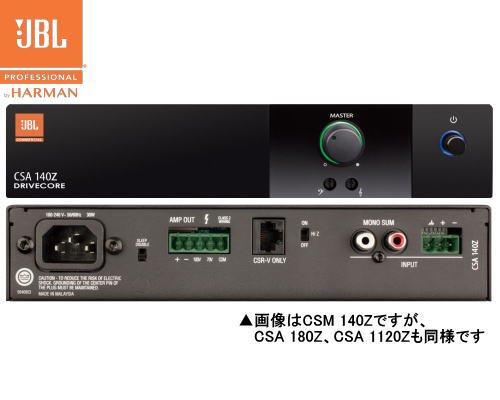 JBL(ジェービーエル) CSA-180Z パワーアンプ(ハーフラックサイズ)