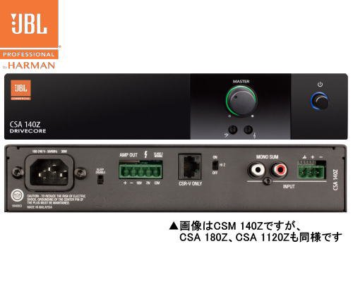 JBL(ジェービーエル) CSA-1120Z パワーアンプ(ハーフラックサイズ)