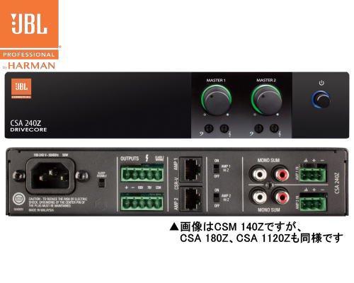 JBL(ジェービーエル) CSA-2120Z 2chパワーアンプ(ハーフラックサイズ)