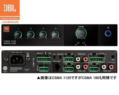 JBL(ジェービーエル) CSMA 180 ミキサー内蔵パワーアンプ(ハーフラックサイズ)