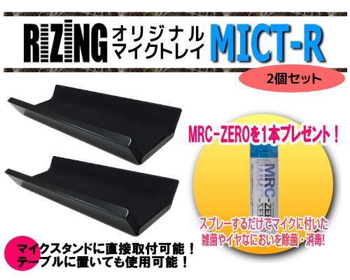 ★MRC-ZERO マイクロフォンクリーンシャワー 1本贈呈中★マイク置き トレイ(マイクスタンド取付可)MICT-R 2個セット