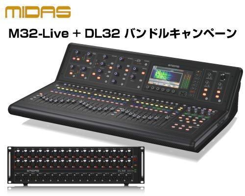 ★数量限定特価★MIDAS(マイダス) デジタルミキサー M32-LIVE + ステージボックス DL32 バンドルセット
