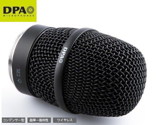 DPA 超単一指向性ボーカルマイクロホン コンデンサー型/ワイヤレスタイプ 2028-B-SE2 ※Sennheiser 2000/6000/9000/evolution/D1対応