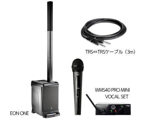 JBL EON ONE + WMS40 VOCAL(JP1) ポータブルPAシステム+ワイヤレスセット