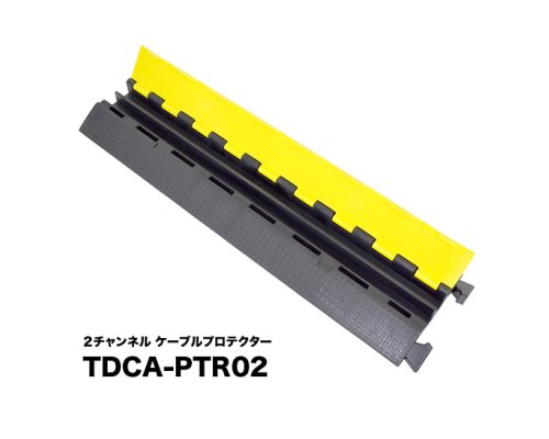 TRUEDYNA  2CHケーブルプロテクター (ケーブルガード) TDCA-PTR02