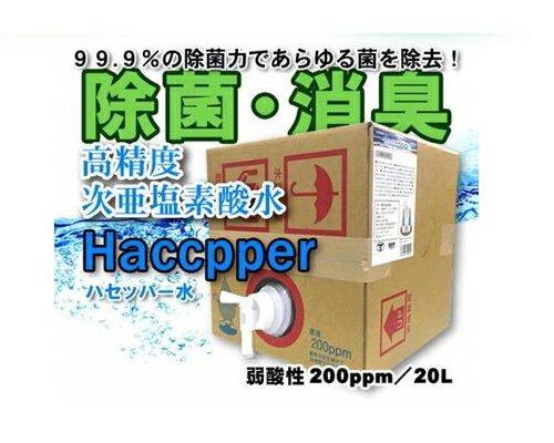 除菌消臭水「ハセッパー水」次亜塩素酸水 濃度200ppm 20L(リットル)イベント会場など・・・消毒・ウィルス対策
