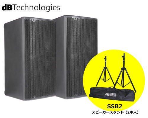 ★音楽イベント支援キャンペーン★dB Technologies 2-Wayアクティブスピーカー OPERA 12(パワードモデル) + SSB2 スピーカースタンドセット