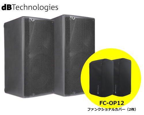 ★音楽イベント支援キャンペーン★dB Technologies 2-Wayアクティブスピーカー OPERA 12(パワードモデル) + FC-OP12 スピーカーカバーセット