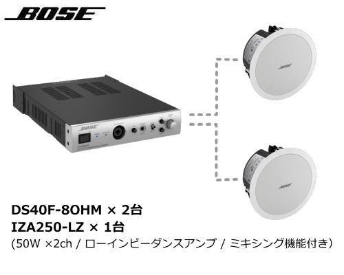 BOSE(ボーズ)DS40F-8OHM(×2) 天井埋込 シーリングスピーカー+IZA 250-LZアンプセット ※在庫限り