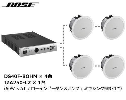 BOSE(ボーズ)DS40F-8OHM(×4) 天井埋込 シーリングスピーカー+IZA 250-LZアンプセット ※在庫限り